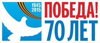 ofitsialnaya_emblema_prazdnovaniya_70-y_godovschinyi_pobedyi